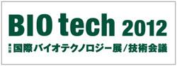 BIO tech 2012 国際バイオテクノロジー展/技術会議