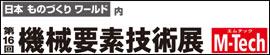 日本ものづくりワールド内 第16回 機械要素技術展 M-Tech