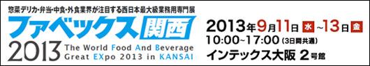 惣菜デリカ・弁当・中華・外食業界が注目する西日本最大級業務用専門展 ファベックス関西2013 2013年9月11日(水)-13日(金) 10:00~17:00(3日間共通) インテックス大阪2号館