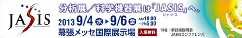 JASIS 分析展/科学機器展は「JASIS」へ。 2013/9/4(水)-9/6(金) AM10:00~PM5:00 幕張メッセ国際展示場(入場無料)