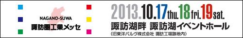 NAGANO-SUWA 諏訪圏工業メッセ 2013.10.17(thu.)18(fri.)19(sat.) 諏訪湖畔 諏訪湖イベントホール