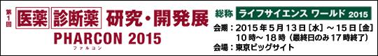 第1回 医薬・診断薬 研究・開発展 PHARCON(ファルコン)2015 総称 ライフサイエンスワールド2015 会期: 2015年5月13日[水]~15日[金] 10時~18時(最終日のみ17時終了) 会場:東京ビッグサイト