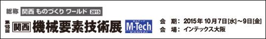 第18回 関西 機械要素技術展 M-Tech KANSAI 会期:2015年10月7日(水)-9日(金) 会場:インテックス大阪