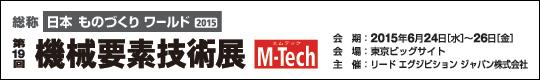 第19回 機械要素技術展 M-Tech 会期:2015年6月24日(水)-26日(金) 会場:東京ビッグサイト