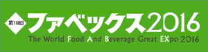 惣菜デリカ・弁当・中食・外食・給食・配食 業務用専門展 第19回ファベックス2016