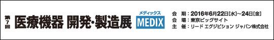 第7回 医療機器 開発・製造展 MEDIX 会期:2016年6月22日(水)-24日(金) 会場:東京ビッグサイト