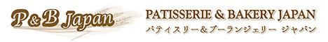 P&B JAPAN パティスリー&ブーランジェリージャパン