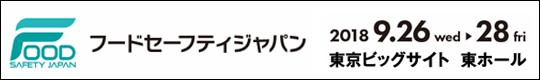 フードセーフティジャパン 2018年9月26日~28日 東京ビッグサイト東ホール