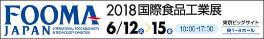 FOOMA JAPAN 2018国際食品工業展 2018年6月12日(火)-15(金) 10:00~17:00 東京ビッグサイト 東1~8ホール