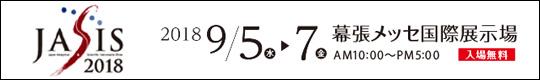 JASIS2018  幕張メッセ国際展示場  2018/9/5(水)-7(金) AM10時~PM5時(入場無料)