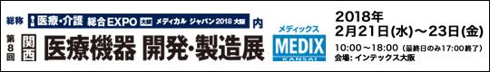 総称:メディカルジャパン 2018 大阪 第8回 関西医療機器 開発・製造展 MEDIX KANSAI 2018年2月21日(水)-23日(金) 10:00~18:00(最終日のみ17:00終了) 会場:インテックス大阪
