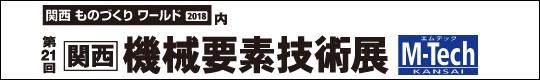 第21回 関西 機械要素技術展 M-Tech KANSAI